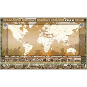 Стенд электрифицированный «Хронология мировых военных событий»