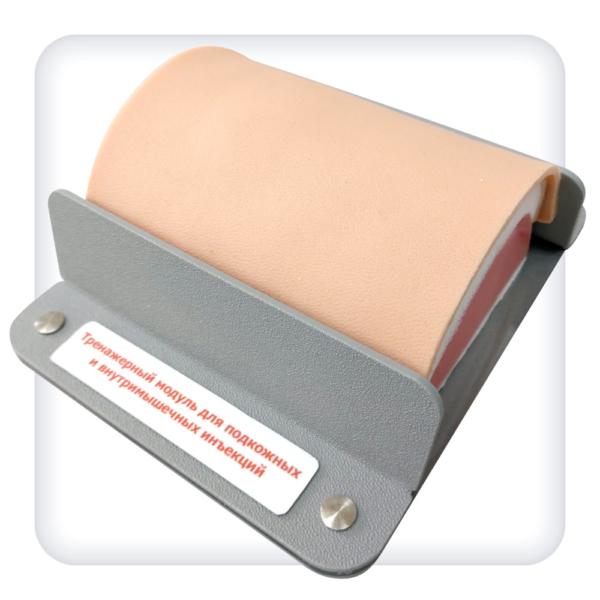 Тренажерный модуль для отработки навыков подкожных и внутримышечных инъекций
