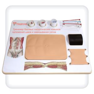 Тренажер базовых хирургических навыков наложения швов и завязывания узлов