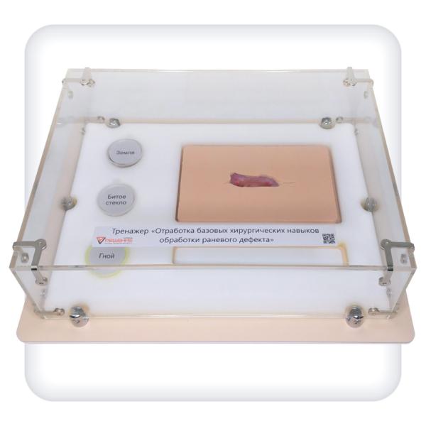 Тренажер для отработки базовых хирургических навыков обработки раневого дефекта