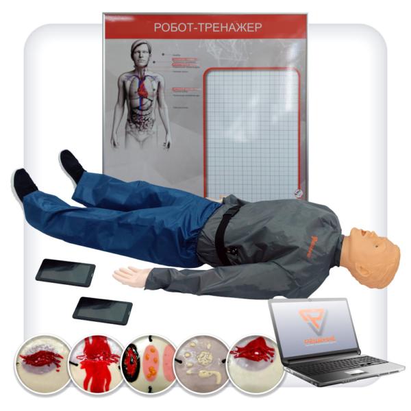 """Робот-тренажер для оказания первой медицинской помощи с персональным компьютером (ноутбуком) """"Роман-09"""""""